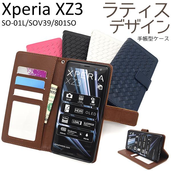 Xperia XZ3 SO-01L 店内限界値引き中&セルフラッピング無料 SOV39 801SO スマホケース xperia xz3 ケース 手帳型 so-01l so01l sov39 801so 格子 ラティス 網目 メッシュ かわいい 黒 白 ブルー シンプル 手帳型ケース ネイビー ブラウン おしゃれ 卸直営 青 スマホカバー エクスペリアxz3 茶色 ホワイト ピンク 薄型 カバー xperiaxz3 ブラック