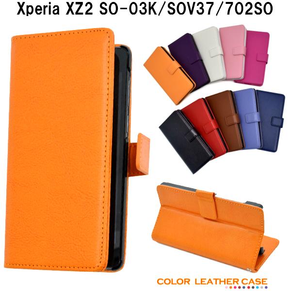 xperia xz2 so-03k sov37 702so 贈物 スマホケース スマホカバー 手帳型ケース かわいい おしゃれ レザー シンプル 薄型 エクスペリアxz2 ケース ブルー 黒 マグネット 紫 ネイビー ピンク 赤 tpu オレンジ xperiaxz2 so03k 茶色 白 カバー 手帳型 休み