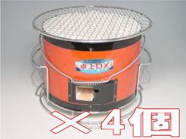 【送料無料】キンカ卓上七輪DX(アミ、火皿付)×4個