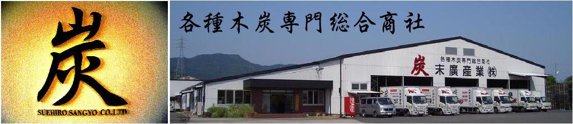 各種木炭専門総合商社:各種木炭専門総合商社 末廣備長炭・大鋸炭の末廣産業です。
