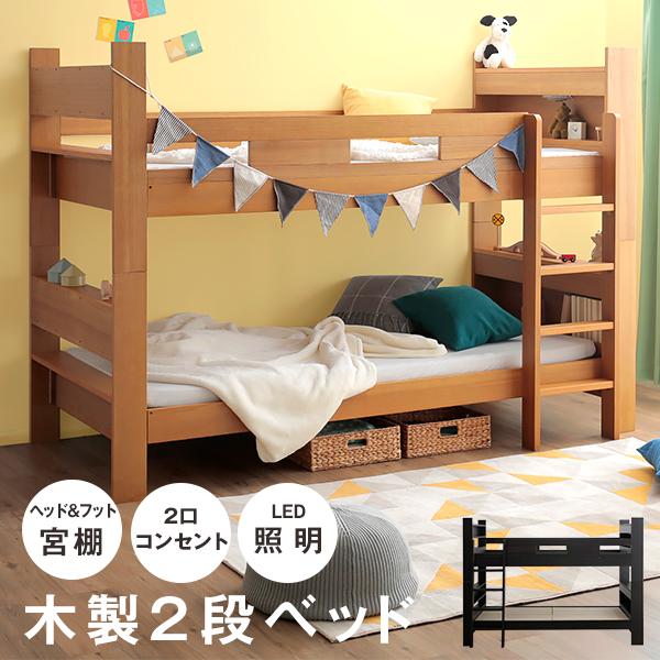 2段ベッド 二段ベッド 宮付き コンパクト 子供 LEDライト付 ベッド 木製ベッド ハシゴ 梯子 キッズベッド 子供部屋 シングル