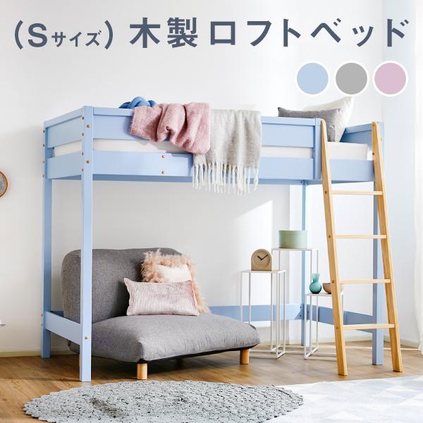 ロフトベッド ベッド 木製 ベッドフレーム ロフト シングル すのこ すのこベッド システムベッド はしご パステルカラー 一人暮らし 天然木 キッズ 子供部屋 木製ベッド 梯子 ハイタイプ 民泊 寮