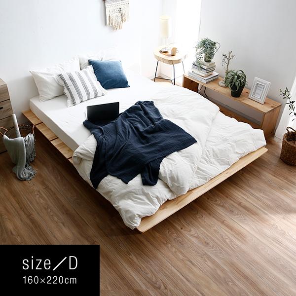 ベッドフレーム ベッド ローベッド 無垢材 パイン ロータイプ 低いベッド モダン おしゃれ シンプル 北欧風 高級感 木製ベッド ベット ダブル ダブルベッド フレームのみ 新生活
