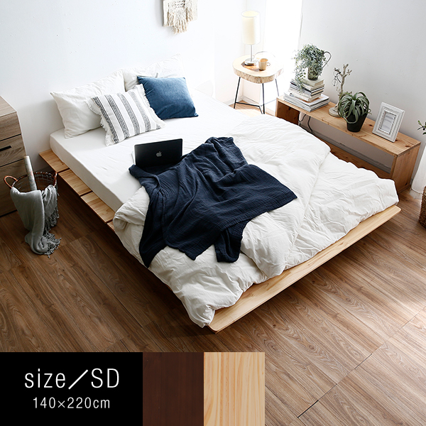 ベッドフレーム ベッド ローベッド 無垢材 パイン ロータイプ 低いベッド モダン おしゃれ シンプル 北欧風 高級感 木製ベッド ベット セミダブル セミダブルベッド フレームのみ