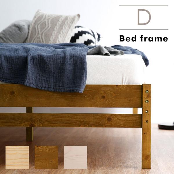 [クーポンで最大12%OFF!8/6 0:00~8/9 01:59] ダブル D ダブルベッド 無垢材 パイン材 ベッドフレーム 高さ調節 ベッド すのこ おしゃれ シンプル 木目 フレームのみ