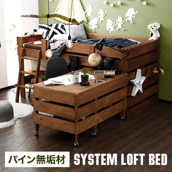 デスク付き ロフトベッド ロータイプ 机付き システムベッド シングルベッド 無垢材 木製ベッド シングル ベッド デスク はしご 梯子 木製 ヴィンテージ調 おしゃれ 子供 子供部屋 キッズ