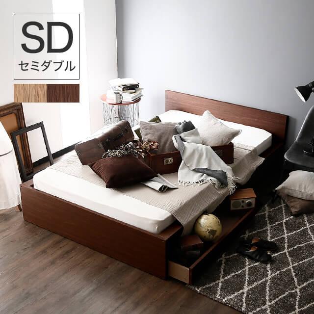 [クーポンで400円OFF 5/31 10:00~6/3 9:59] 【セミダブル】 セミダブルベッド ロータイプ 引き出し付き 収納ベッド すのこベッド ベッドフレーム ひとり暮らし マットレス対応 ワンルーム シンプル 通気性 ベッド 木製ベッド