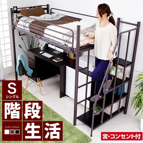 ロフトベッド シングル 階段 宮付き 金属製 ハイタイプ シンプル おしゃれ パイプベッド ベッド ハイタイプ シングルベッドフレーム シンプル 階段付き 大人 家具 sc4