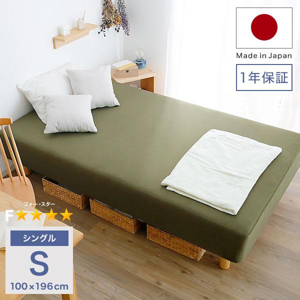 脚付きマットレス ベッド シングル ポケットコイル 足付きマットレス 脚つきマットレス 脚付マットレス ローソファとしても大活躍! シングルベット ベッド下 収納 国産 日本製