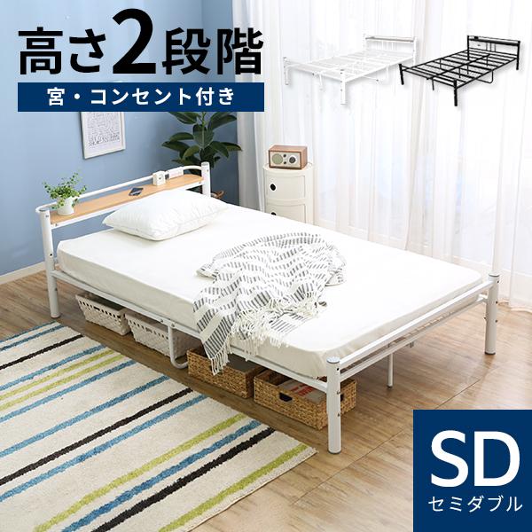 セミダブル ベッド フレーム パイプベッド sc4 ベッドフレーム