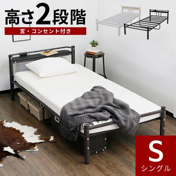 ベッドフレーム パイプベッド シングル ベッド フレーム