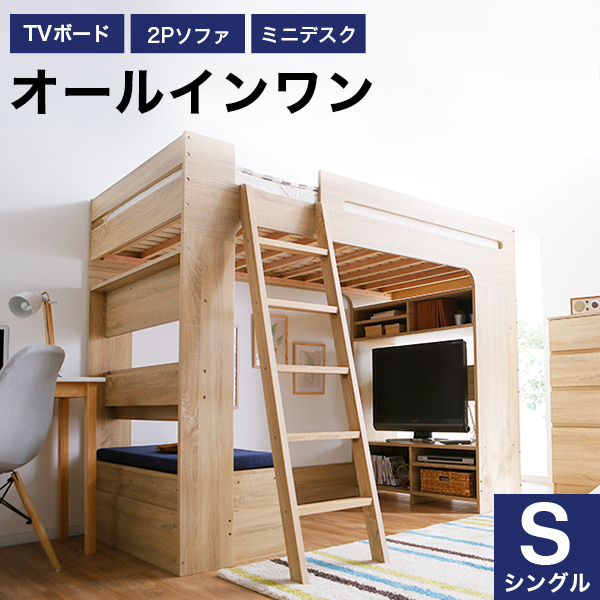システムベッド ロフトベッド ハイタイプ 大人 木製 机付き 宮付き デスク 大人用 コンパクト シングル 机 デスク付き 一人暮らし ベッド ロフト すのこ すのこベッド ベンチ はしご 梯子 収納棚 収納 ベッド下収納