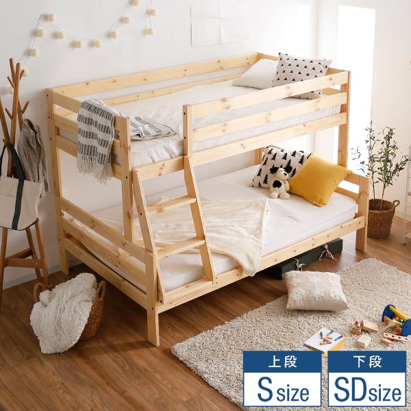 [クーポンで最大12%OFF!8/6 0:00~8/9 01:59] 2段ベッド 二段ベッド 木製2段ベッド 木製二段ベッド 子供用 子供 ベッド 木製 無垢 天然木 パイン シングル セミダブル キッズ