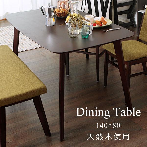 幅140cm ダイニングテーブル テーブル 突板 木製 リビング おしゃれ シンプル 食卓 ダイニング