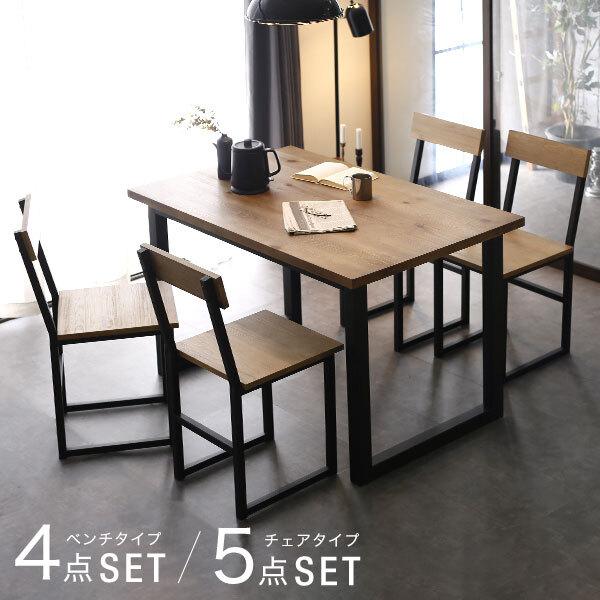 ダイニングテーブルセット ダイニングセット カフェ風 ダイニングテーブル インダストリアル調 4人掛け ベンチ 5点セット 4点セット おしゃれ テーブル 家具 リビング ダイニング 120cm 食卓 スチール脚 新生活
