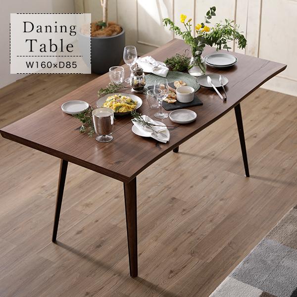 [クーポンで最大12%OFF!8/6 0:00~8/9 01:59] ダイニングテーブル ダイニング 幅160cm テーブル チェア おしゃれ モダン シンプル 食卓 無垢 木製 節あり リビング 4人掛けダイニング