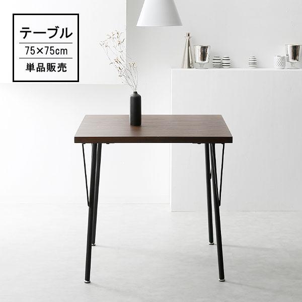 ダイニングテーブル 幅75cm 古材風 おしゃれ ダイニングテーブル リビング テーブル 単品 無垢 突板 ヴィンテージ調 アンティーク調 食卓テーブル 正方形 天然木 木製 木目