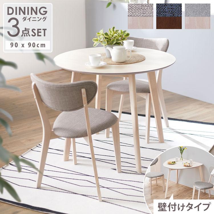 ダイニングテーブルセット ダイニングテーブル 2人 丸テーブル コンパクト 丸 北欧風 おしゃれ カフェ風 木製 2人掛け 3点セット ダイニングセット ラウンドテーブル リビング 在宅勤務 在宅ワーク テレワーク リモートワーク