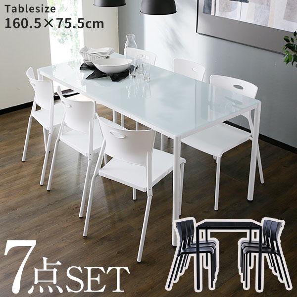 [クーポンで最大12%OFF!8/6 0:00~8/9 01:59] ダイニングセット ダイニングテーブル 7点セット ダイニングテーブルセット おしゃれ 7点 セット ガラステーブル 食卓テーブル 食卓テーブルセット 食卓セット 食卓椅子 6人掛け