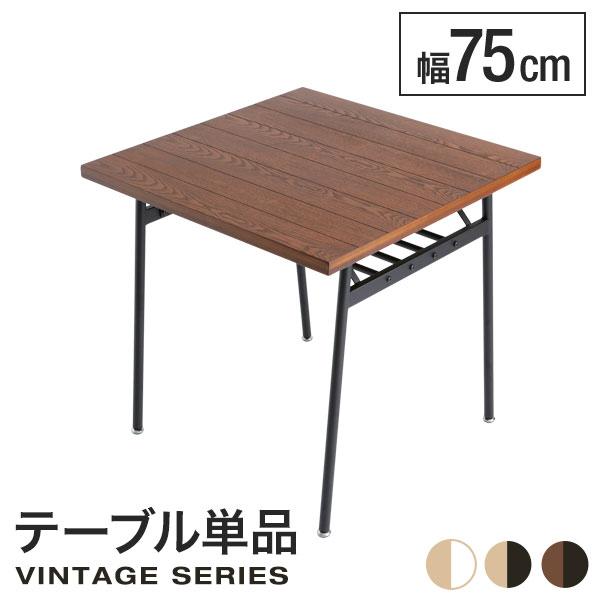 ダイニングテーブル 幅75cm 木製天板 スチール脚 おしゃれ ヴィンテージ調 テーブル ダイニング テーブル 食卓 食卓テーブル