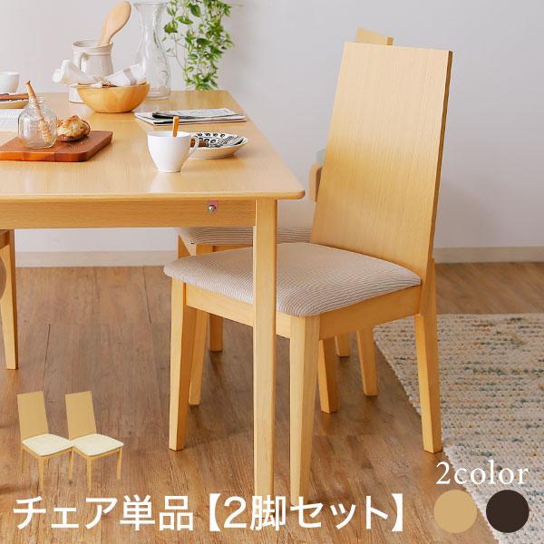 ダイニングチェア ダイニングチェアー(イス、椅子) 2脚セット セット 2脚組 木製チェアー 通販 ダイニングチェア ダイニングチェアー(イス、椅子) 2脚セット セット 2脚組 木製チェアー 通販