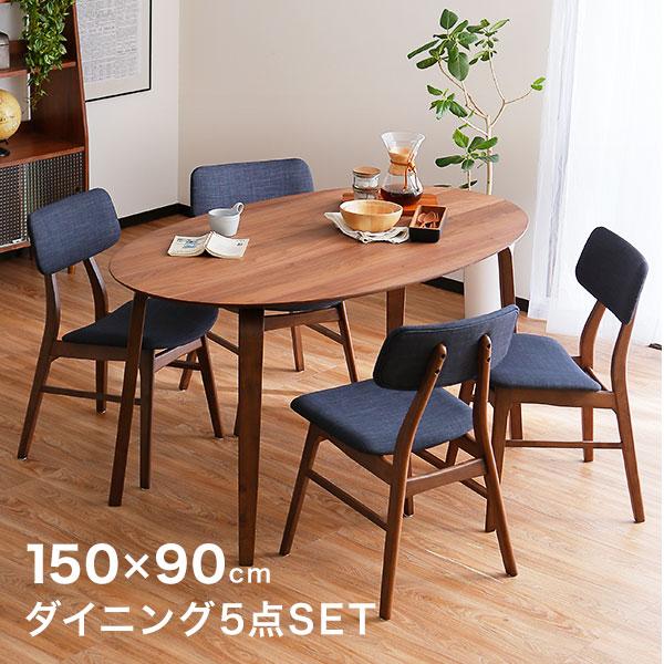 ダイニングテーブル 幅150cm ダイニングセット 5点セット 4人掛け ダイニングテーブルセット 楕円 突板 ウィルナット オーク テーブル チェア 食卓 sc6