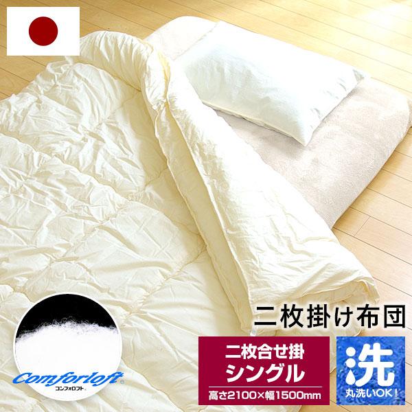 洗える 二枚合せ掛布団 【シングル】 掛布団 日本製 かけふとん オールシーズン ベッド 布団 ふとん 掛け布団 寝具 ふとん 家具