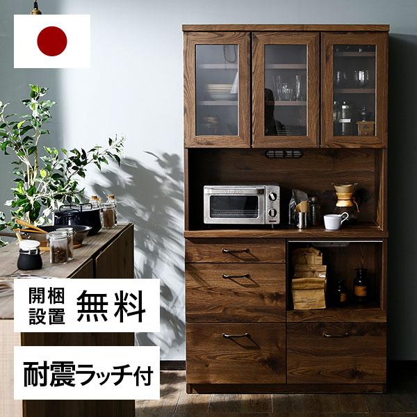 食器棚 完成品 国産 キッチン収納 スライド キッチン収納棚 一人暮らし レンジ台 レンジ 引き出し 日本製 キッチン 収納 おしゃれ カフェ風 キッチンボード カップボード 炊飯器 木製 キッチンラック 大きめ 大型 sc8