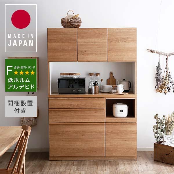 ダイニングボード 食器棚 おしゃれ 完成品 120cm キッチン 組み立て不要 収納 ラック 炊飯器 引き出し 大川家具 日本製 国産 ハイタイプ 木製 モダン 棚 耐震 スライド スライドレール レンジボード キッチン収納