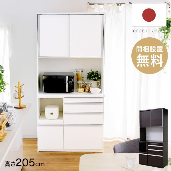 組立て設置無料 食器棚 完成品 97.5cm 幅97.5 日本製 キッチン収納 ハイタイプ キッチンボード レンジ台 引き戸 スライド 引き出し キッチン 収納 国産