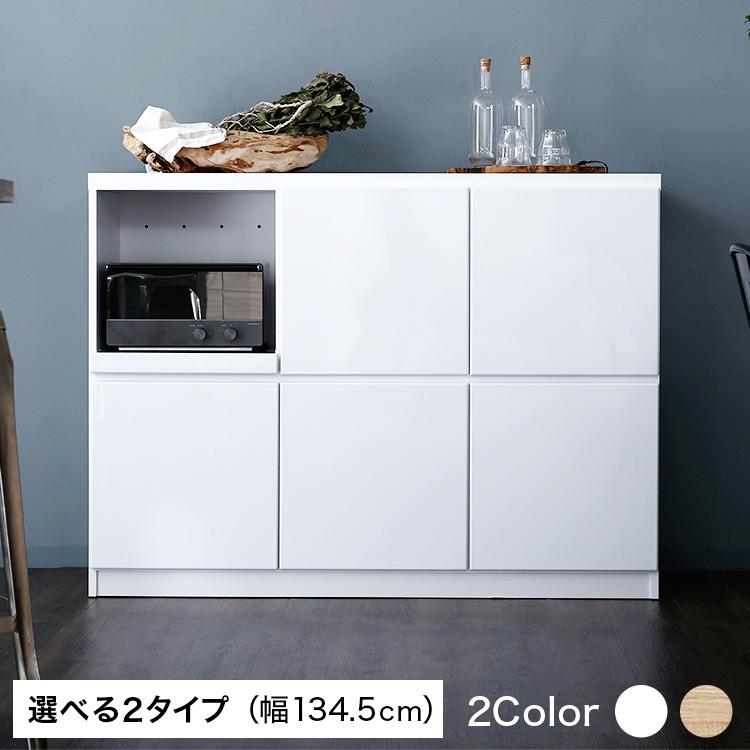 3列x2段 壁面収納 食器棚 キッチンボード レンジ台 カップボード レンジボード 134.5cm 幅134.5cm 棚 本棚 リビング 鏡面 キッチン 収納 キッチン収納