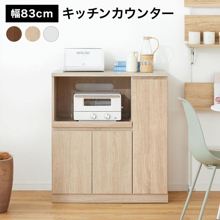 クーポンで608円OFF 3 家具/6 0:00~3/9 0:59] 食器棚