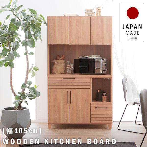 食器棚 完成品 105cm レンジ台 キッチンボード スライド 引き出し キッチン収納 脚付き キッチン ソフトクローズ ナチュラル 収納 国産 日本製 開梱設置無料