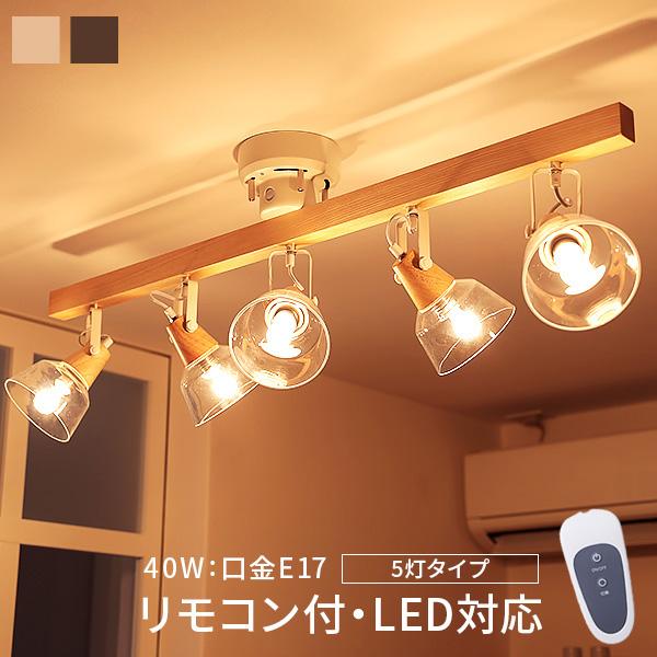 [クーポンで最大12%OFF!8/6 0:00~8/9 01:59] 照明 おしゃれ スポットライト 照明 おしゃれ シーリングライト 5灯 LED電球対応 天井 天井照明 スポット ライト シーリング LED 間接照明 ガラス 天然木 リビング