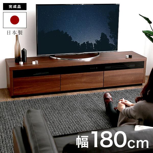 テレビ台 ローボード 国産 完成品 テレビボード テレビラック 180cm 収納 TV台 TVボード AVボード ウォルナット調 木目調 日本製 新生活