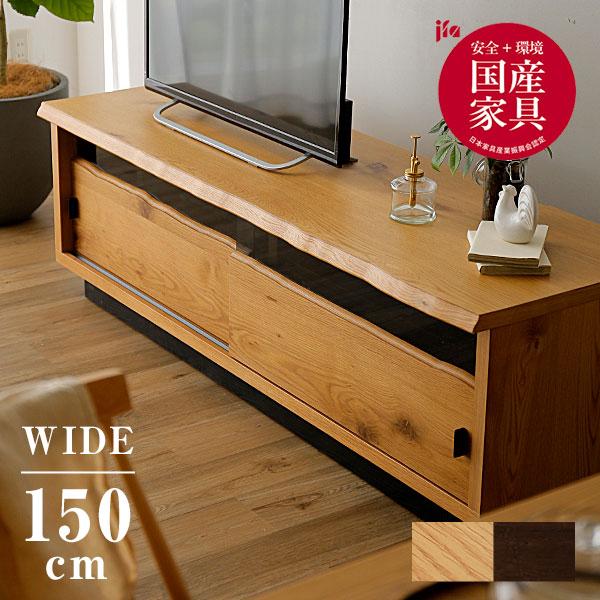 テレビ台 150cm 国産 半完成品 テレビボード ローボード 幅150 テレビラック 収納 TVボード AVボード 天然木突板 節あり 日本製 開梱設置無料 TV台 ロータイプTV台