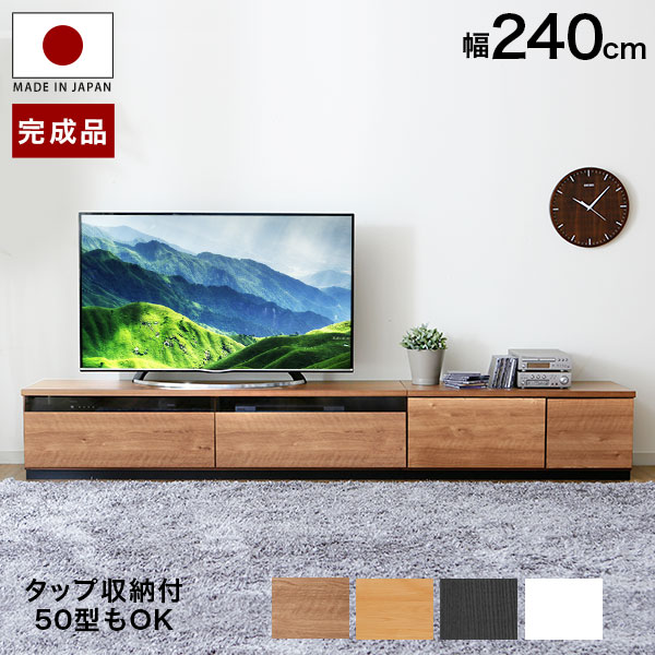 tv lowboard 240 cm genial tv mbel lowboard with tv. Black Bedroom Furniture Sets. Home Design Ideas