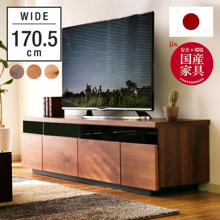 テレビ台 完成品 170cm 節あり突板 日本製 国産 幅170 テレビボード ローボード 収納 TV台 TVボード AVボード 天然木突板