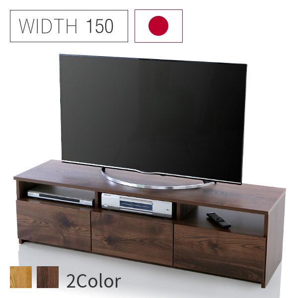 【日本製 ・完成品】 テレビ台 テレビボード 幅150cm 国産 日本製 完成品 収納 国産 e30