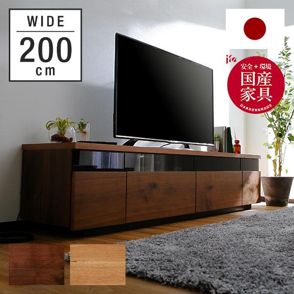 テレビ台 完成品 200cm 国産 日本製 テレビボード ローボード テレビラック 幅200 収納 TV台 TVボード AVボード 天然木突板 節あり