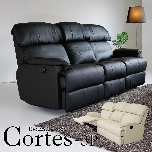 ソファ リクライニングソファ リクライニングソファー 3人掛け 三人掛け ソファー 3Pソファ オットマン一体型 リクライニングチェア sofa 家具