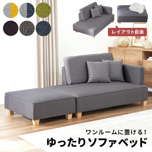一人暮らしにピッタリ!ソファーベッドのおすすめはどれ?