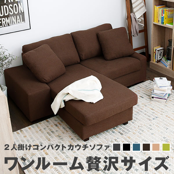 Two Sofa Couch Corner Credit L Character Bed Floor Sofas Compact Piece Of Cloth For Right And Left