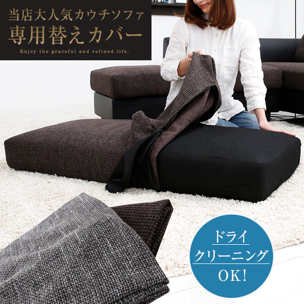 Washable Sofa Cover Only Our Glory And 3 Seat Couch Corner