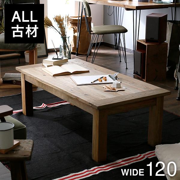 古材 オールドパイン 幅120cm テーブル ローテーブル 机 ヴィンテージ調 アンティーク調 リビングテーブル コーヒーテーブル センターテーブル 天然木 木製 木目 table ブルックリン カフェ インテリア