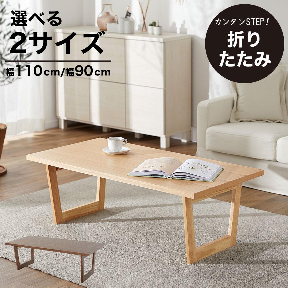 折りたたみ テーブル ローテーブル リビングテーブル センターテーブル 折り畳みテーブル 折りたたみテーブル おしゃれ 一人暮らし 木製 リビング 120 コンパクト 天然木 幅120 ワンルーム 幅90 シンプル カフェ風
