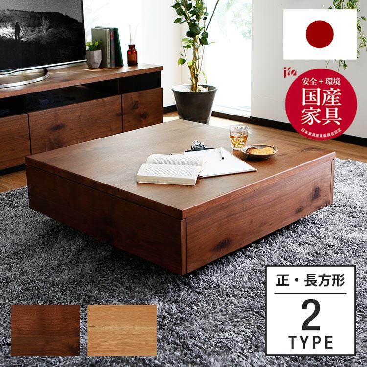 リビングテーブル 国産 完成品 ローテーブル センターテーブル センター テーブル 長方形 正方形 突板 リビング 木目調 収納 引き出し 日本製 新生活