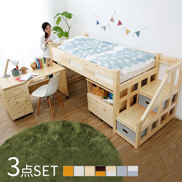 デスク付き ロフトベッド 子供用ベッド システムベッド 木製 学習机 ベッド 階段 ロータイプ 机付き 子供部屋 システムベッドデスク 子供 システムベッドセット 階段付き シングル すのこ 子ども用ベッド 入学 新生活
