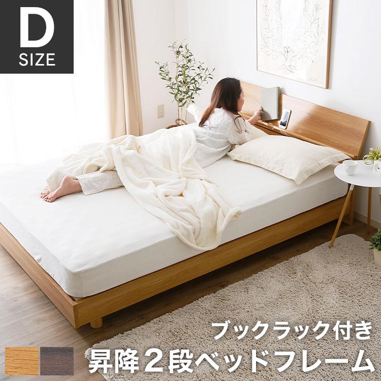 【ダブル】 国産 日本製 ベッドフレーム ベッド シンプル すのこ モダン おしゃれ ブックラック 高級感 ダブルベッド 木目調 ヘッドボード フレームのみ