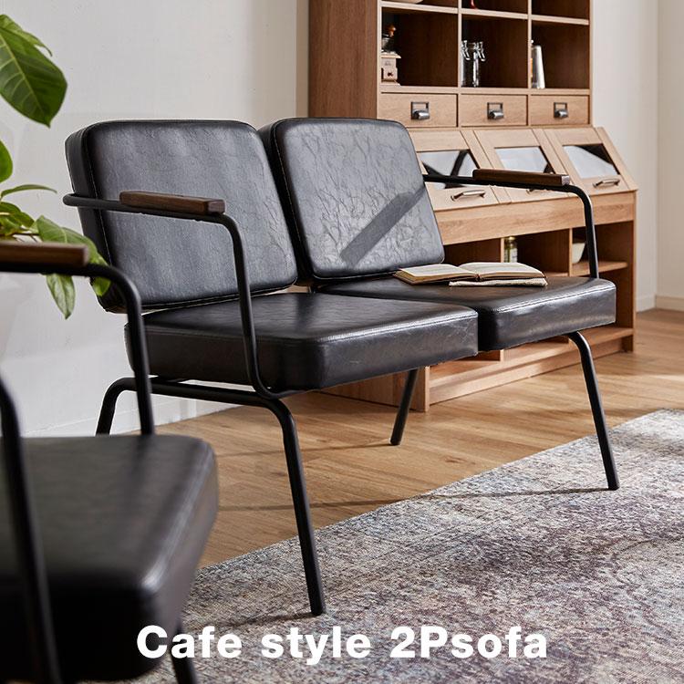 単品 ソファ 二人掛け 二人掛けソファ 2Pソファ 2P ダイニング 食卓 カフェ ダイニングソファ インダストリアル ヴィンテージ おしゃれ ブラック